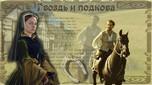 Авантюрно-исторический роман времен правления Генриха VIII Тюдора